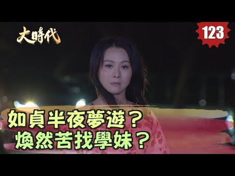 大時代 Great Times EP123|WIWI發熱衣