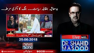 Live with Dr.Shahid Masood | 25-June-2018 | IMF | Elections 2018 | Badmashia |