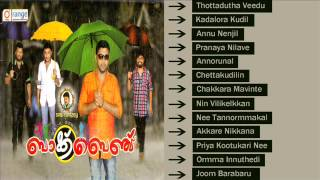 Back Bench | Romantic Album | Malayalam
