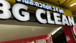 ร้านสะดวก Bg Clean โปรโมชั่น ซัก20.-อบ 20.- ฟรีกระเป๋าใส่ผ้าไซส์จัมโบ้!