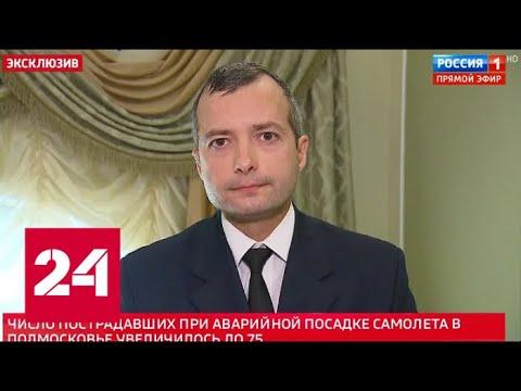 Пилот Airbus А-321 Дамир Юсупов рассказал, как сажал самолет. ЭКСКЛЮЗИВ. 60 минут от 15.08.19
