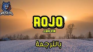 J.balvin - Rojo مترجمة