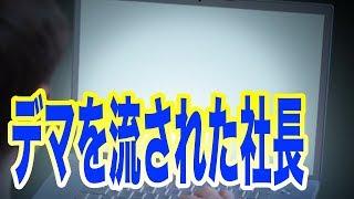 東名事故「石橋和歩容疑者の父親」とデマを流された社長の現在。書き込み元を徹底追求の構え 石橋和歩 検索動画 23