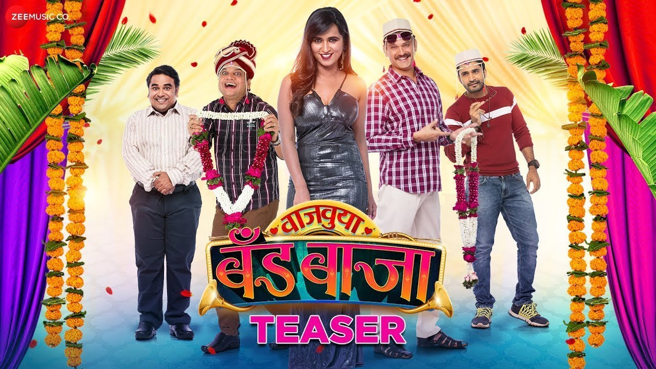 Download vajavuya band baja full new Marathi movie | #marathimovie #newmovie | Marathi movie 2020 #marathi