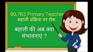 बिहार 90,763 प्राथमिक शिक्षकों की बहाली प्रक्रिया  रुकी। अब आगे क्या होगा ?