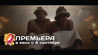 День дурака (2014) HD трейлер | премьера 4 сенятбря