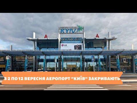 Телеканал Київ: 25.08.19 Столичні телевізійні новини 15.00