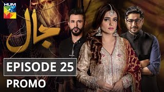 Jaal Episode #25 Promo HUM TV Drama