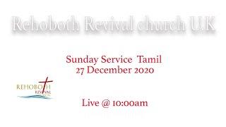 တနင်္ဂနွေနေ့ဝန်ဆောင်မှုတမီလ်၊ ဒီဇင်ဘာလ ၂၇ ရက်၊ ၂၀၂၀ (Rehoboth Revival Church Tamil Tamil)