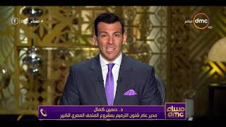 مساء dmc – مدبولي: افتتاح المتحف المصري الكبير يحضره عدد من رؤساء دول العالم