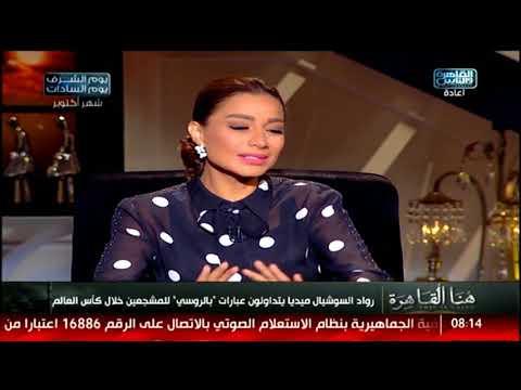 هنا القاهرة   مع بسمة وهبه الحلقة الكاملة 12 أكتوبر