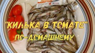 """""""Килька в томате"""" по-домашнему. Идеальный рецепт для любителей мелкой рыбы. На мой взгляд))"""
