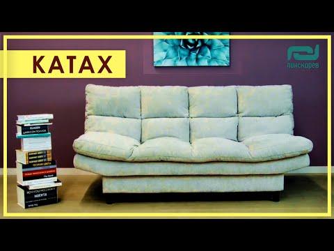 ДИВАН «КАТАХ». Обзор дивана Катах от Пинскдрев в Москве