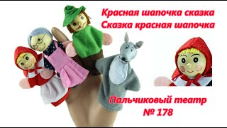 Красная шапочка сказка. Сказка красная шапочка. Пальчиковый театр # 178
