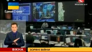 Працівникам НАСА заборонили їздити до Росії - Вікна-новини - 03.04.2014