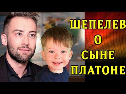 Дмитрий Шепелев поделился новыми достижениями сына Платона