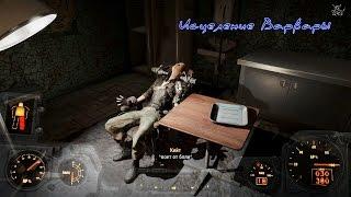Fallout 4 - 24 Убежище 95, исцеление Варвары