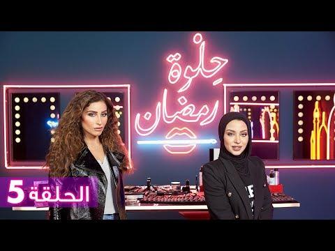 الحلقة 5: حلوة رمضان 2018 مع دينا الشربيني - EP5: HELWET RAMADAN 2018 X Dina El Sherbinyy