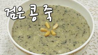 검은 콩 죽, 고소한 영양죽