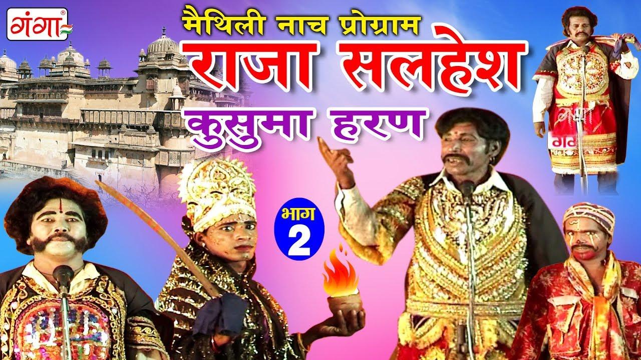 Download मैथिली नाच प्रोग्राम - राजा सलहेश - कुसुमा हरण (भाग-2) - Maithili Nach Program
