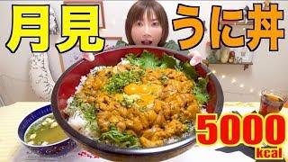 【大食い】濃厚しあわせ!月見うに丼[5000kcal]【木下ゆうか】 thumbnail