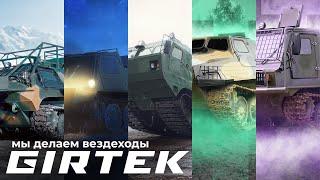 Компанія ГИРТЕК. Офіційне відео.
