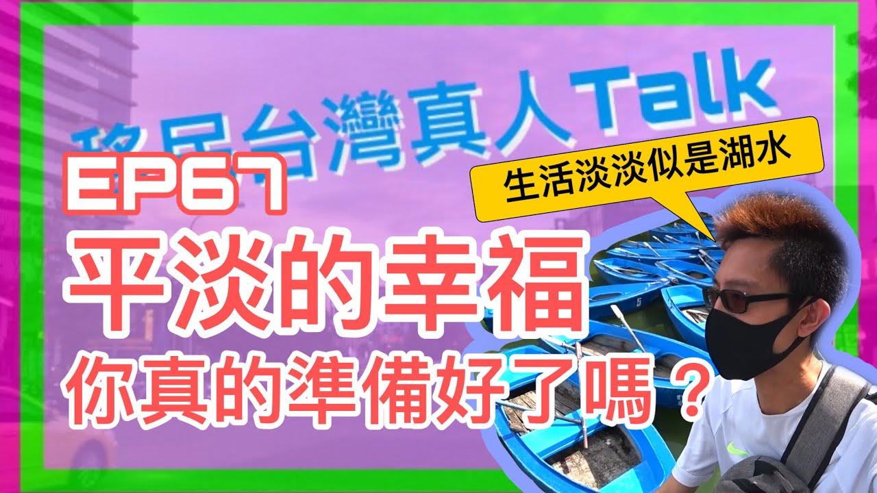 移民臺灣真人Talk EP67 平淡的幸福 你真的準備好了嗎? - YouTube