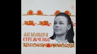 Александра Стрельченко - 1973 - Русские Народные Песни © [LP] © Vinyl Rip