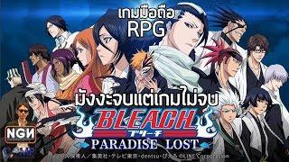 LINE BLEACH -PARADISE LOST- เกมมือถือ RPG ภาพสวยจากบลีชเทพมรณะ (Review)