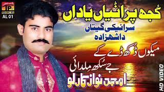 Meku Dukh Day Ke - Amjad Nawaz Karlo - Punjabi And Saraiki - TP Gold