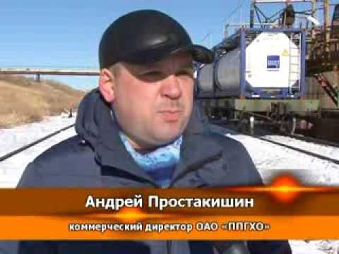 ППГХО Первые танк-контейнеры с серной кислотой