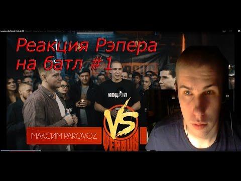 Реакция Рэпера:  VERSUS: FRESH BLOOD  (Максим PARoVoZ VS Teeraps) Round 1
