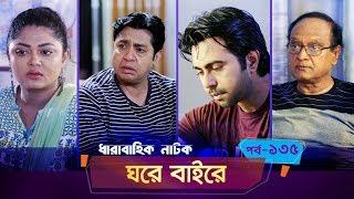 Maasranga TV | Ghore Baire | Ep 135 | Apurba, Momo, Moushumi Hamid, S. Selim | New Bangla Natok 2019