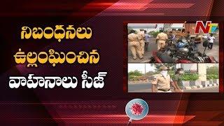 Lockdown Effect: వాహనాలు తనిఖీలు.. పలు వాహనాల సీజ్ | NTV