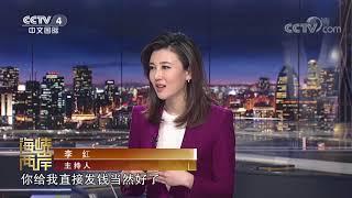 《海峡两岸》 20200417| CCTV中文国际