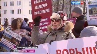 Дольщики - Россия 1 - сюжет от 28.02.2016 ( Сабидом Белый город )