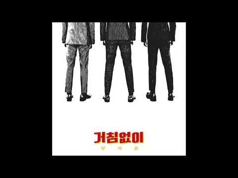 【MP3/Audio】SEVENTEEN (부석순) - Just do it (거침없이)