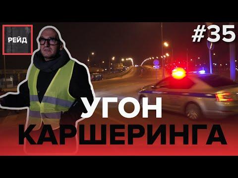 УГОН КАРШЕРИНГА |