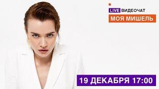 LIVE Видеочат со звездой на МУЗ-ТВ Моя Мишель