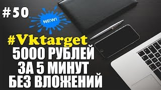 Как заработать в интернете 1000000 рублей в день без вложений бизнесс идеи с минимальными вложениями