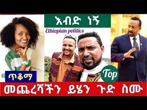 Ethiopian- ይሄን ጉድ ስሙ የአእምሮ ችግር አለብኝ ብሎን አረፈው በአፉ አመነ መሪው – ጥቆማ ጅዋርን በተመለከትምተ መስከረም አበራ