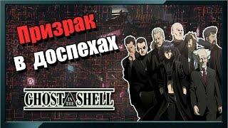 Призрак в доспехах | Ghost in the Shell | Обзор аниме | Vampire's mind