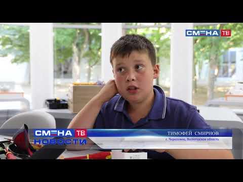 Занятия по профессиональным компетенциям на смене «Город мастеров» в ВДЦ «Смена»