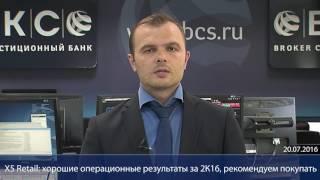 Подтверждаем рекомендацию «покупать» бумаги X5 Retail(Торги на российском рынке проходят в красной зоне. К 14:4 мск индексы ММВБ и РТМ теряют около 0,7%. Из корпорати..., 2016-07-20T11:32:08.000Z)