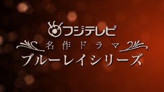 フジテレビ名作ドラマ ブルーレイシリーズとして 三谷幸喜脚本の真骨頂...