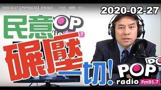 2020-02-27【POP撞新聞】黃暐瀚談:「民意、碾壓一切!」
