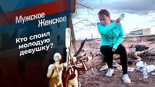 Два сапога пара. Мужское / Женское. Выпуск от 20.05.2021