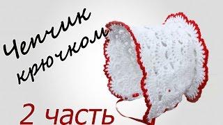 ЧЕПЧИК крючком (2 часть) Crochet Baby Hat