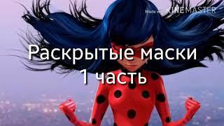 """Download Комикс """"Раскрытые Маски"""". 1 часть Mp3 and Videos"""