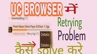 [Hindi] Fix retrying problem in uc browser,solution,downloading problemFull HD